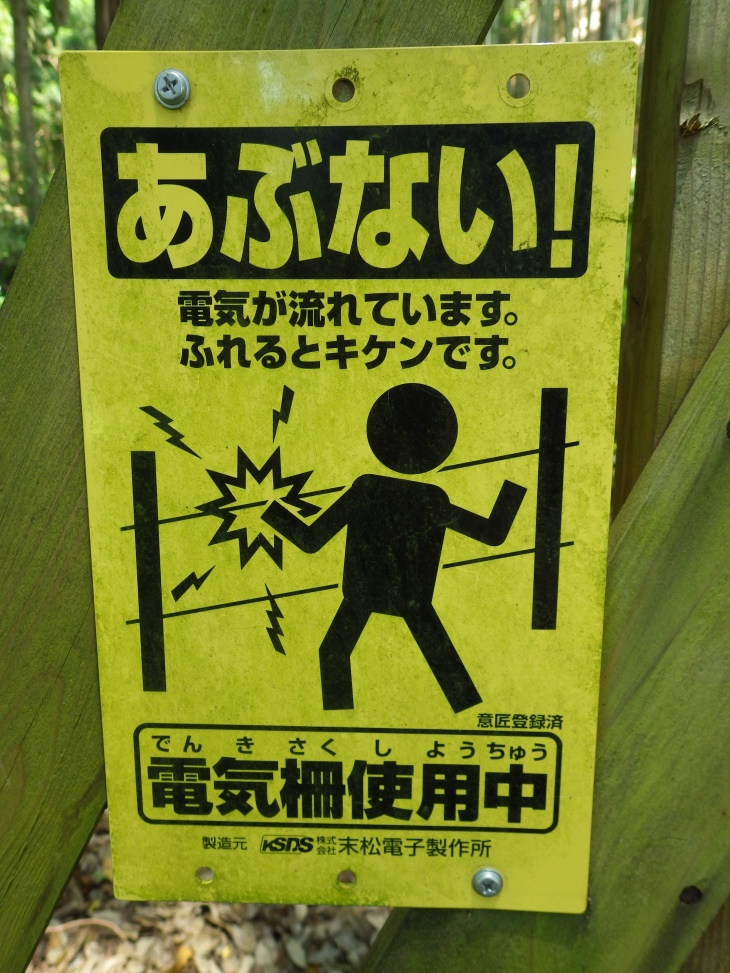 electric fence Sabae Japan